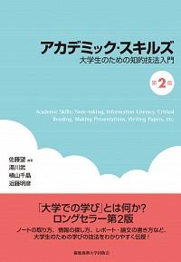 ――大学生のための知的技法入門アカデミック・スキルズ(第2版)