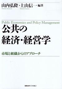 ―市場と組織からのアプローチ公共の経済・経営学