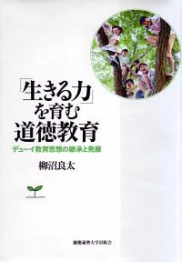 ― デューイ教育思想の継承と発展「生きる力」を育む道徳教育