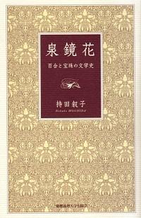 百合と宝珠の文学史泉 鏡花