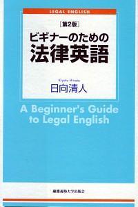 ビギナーのための法律英語【第2版】