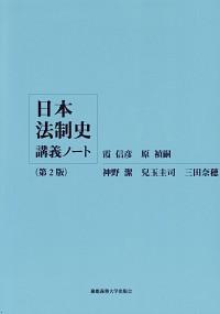 日本法制史講義ノート【第2版】