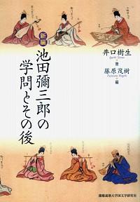 新編 池田彌三郎の学問とその後