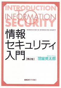 情報セキュリティ入門 第2版