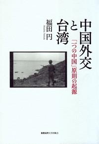 ―「一つの中国」原則の起源中国外交と台湾