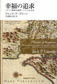 イギリス領植民地期アメリカの社会史幸福の追求