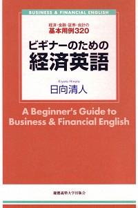 ―経済・金融・証券・会計の基本用例320ビギナーのための経済英語