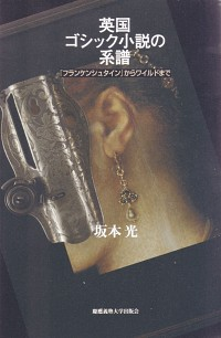 英国ゴシック小説の系譜