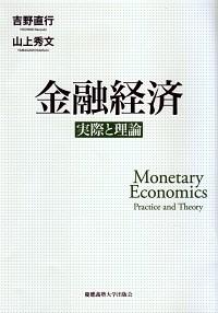 ―実際と理論金融経済