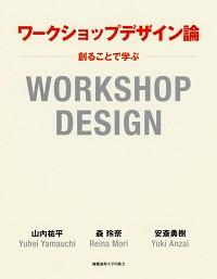 ―創ることで学ぶワークショップデザイン論