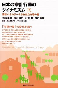 ―家計パネルデータからみた市場の質日本の家計行動のダイナミズム[Ⅸ]