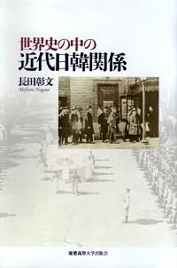 世界史の中の近代日韓関係