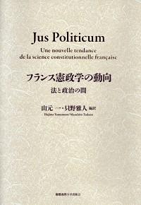 ―法と政治の間フランス憲政学の動向