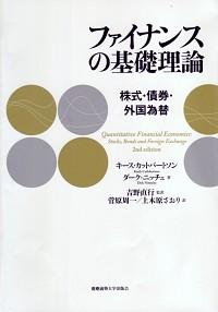 ―株式・債券・外国為替ファイナンスの基礎理論