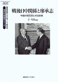 中国の知日派と対日政策戦後日中関係と廖承志