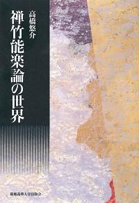禅竹能楽論の世界