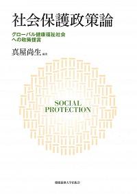 グローバル健康福祉社会への政策提言社会保護政策論