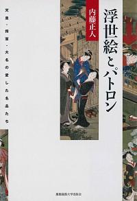 天皇・将軍・大名の愛した名品たち浮世絵とパトロン