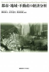 都市・地域・不動産の経済分析