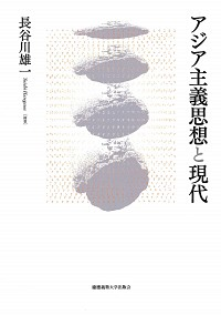 アジア主義思想と現代