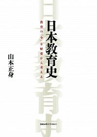 教育の「今」を歴史から考える日本教育史