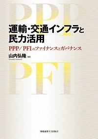 PPP/PFIのファイナンスとガバナンス運輸・交通インフラと民力活用