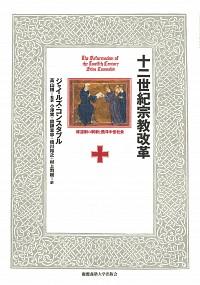 修道制の刷新と西洋中世社会十二世紀宗教改革