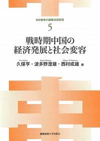 戦時期中国の経済発展と社会変容