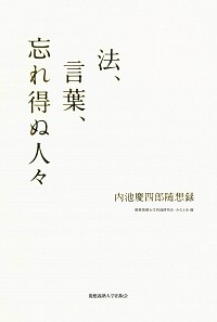 ― 内池慶四郎随想録法、言葉、忘れ得ぬ人々