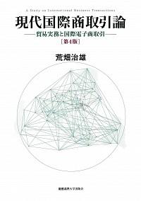 現代国際商取引論 [第4版]