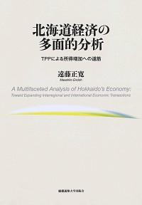 TPPによる所得増加への道筋北海道経済の多面的分析