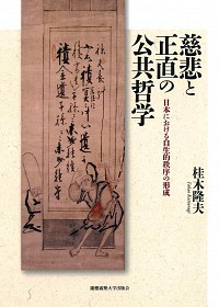 日本における自生的秩序の形成慈悲と正直の公共哲学