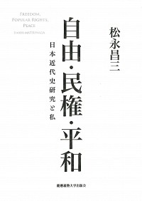 日本近代史研究と私自由・民権・平和