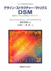 複雑なシステムの可視化とマネジメントデザイン・ストラクチャー・マトリクス DSM
