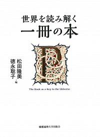 世界を読み解く一冊の本