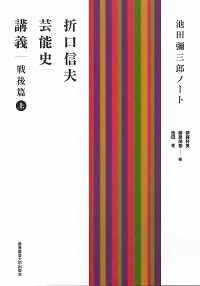 池田彌三郎ノート折口信夫芸能史講義 戦後篇 上