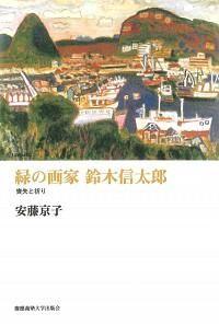 喪失と祈り緑の画家 鈴木信太郎