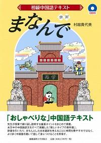 初級中国語テキスト まなんで(CD付)