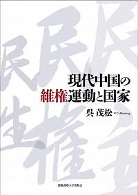 現代中国の維権運動と国家