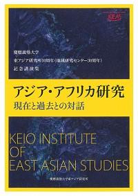現在と過去との対話アジア・アフリカ研究