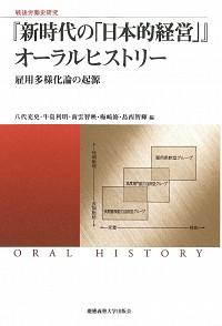 雇用多様化論の起源『新時代の「日本的経営」』オーラルヒストリー