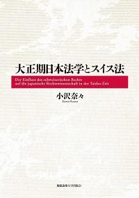 大正期日本法学とスイス法