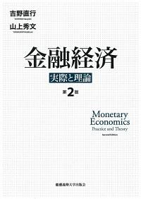 ― 実際と理論金融経済 第2版