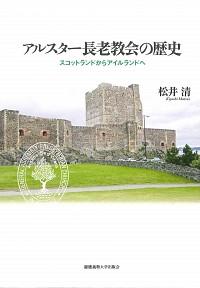 スコットランドからアイルランドへアルスター長老教会の歴史