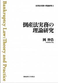 倒産法実務の理論研究