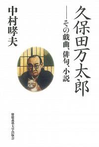 その戯曲、俳句、小説久保田万太郎