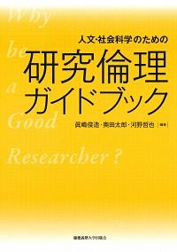 人文・社会科学のための研究倫理ガイドブック