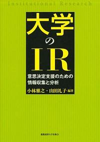 意思決定支援のための情報収集と分析大学のIR