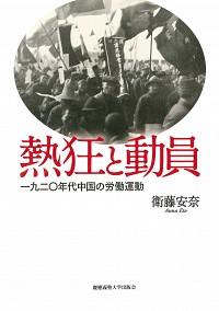一九二〇年代中国の労働運動熱狂と動員