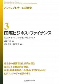 アントレプレナーの経営学 3 国際ビジネス・ファイナンス